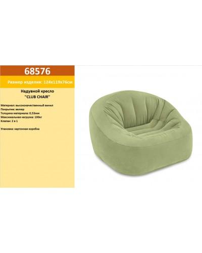 "Кресло надувное 68576 ""Club Chair"" 124х119х94см"