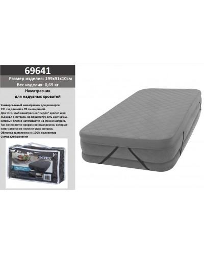 Наматрасник 69641 для надувных кроватей 99X191СМ