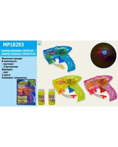 Мыльные пузыри MP18293 пистолет с двумя бутылочками, на планшетке 3 mix