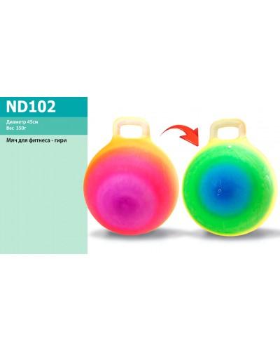 Мяч для фитнеса ND102 цвет радуга, гири, 45см 350г