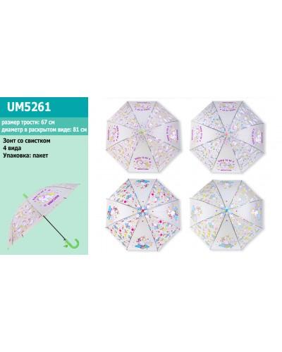 Зонт UM5261 единороги, 4 вида 67 см, материал клеенка
