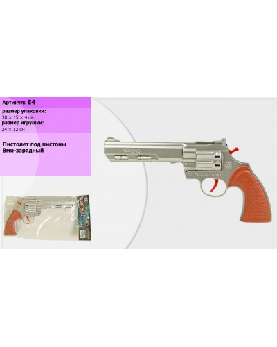 Пистолет под пистоны E4 в пакете 30*15*4см