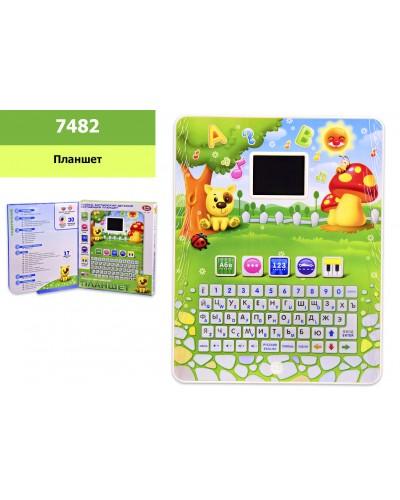 Планшет 7482 батар., 30 функций, РУС/АНГЛ, ЦВЕТНОЙ экран, буквы, цифры, музыка, 17 игр, экран 5*4см
