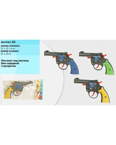 Пистолет под пистоны A1 3 цвета, в пакете 21*12*4см