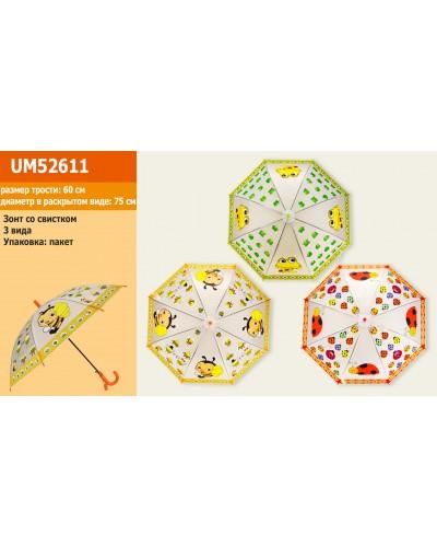 Зонт UM52611  3 вида, 60см, купол 75см, со свистком, в пакете, материал клеенка