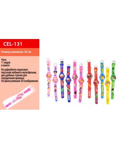 Часы CEL-131 12 видов, в пакете 20 см