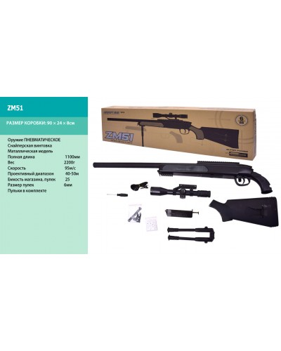 Снайперская винтовка метал ZM51 в кор.90*24*8см