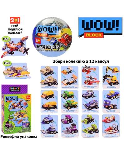 Конструктор IBLOCK PL-920-16 в шаре:Транспорт,12 разных моделей,инструкция на укр языке