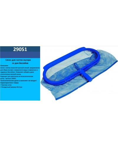 Сачок 29051 для чистки мусора со дна бассейна, под держатель #29055
