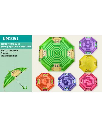 Зонт UM1051 6 видов, 60см, купол 80см, со свистком, в пакете