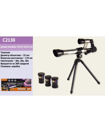 Телескоп C2130 в коробке 45,5*7,5*19,5см