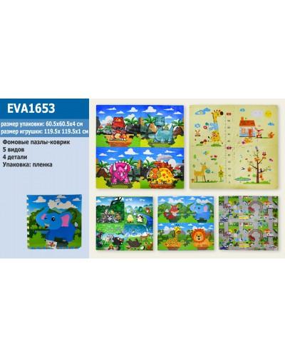 Пазлы фомовые EVA1653 4 детали, 5 видов, 60,5*60,5*4см, в пленке