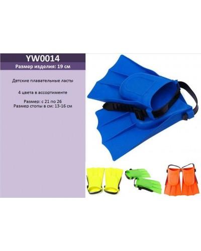 Ласты YW0014 в пакете,3 цвета