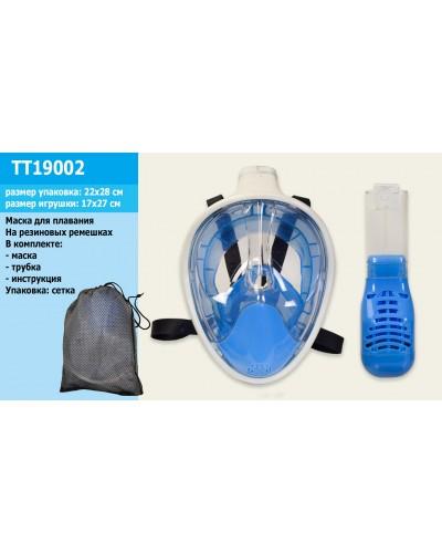 Маска для плавания TT19002 в пакете