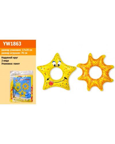 Надувной круг YW1863 2 вида, в пакете 70см