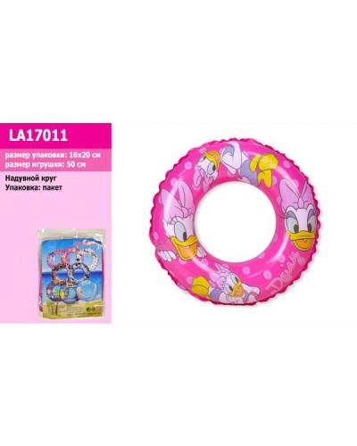 Круг надувной LA17011 50см, в пакете, 1вид