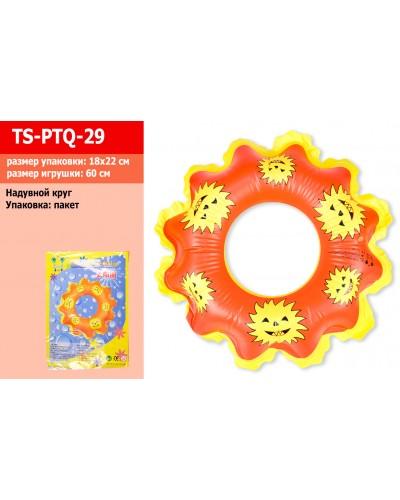 Круг надувной TS-PTQ-29 в пакете, 1вид, 60см