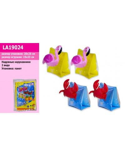 Нарукавники LA19024 в пакете, 3mix