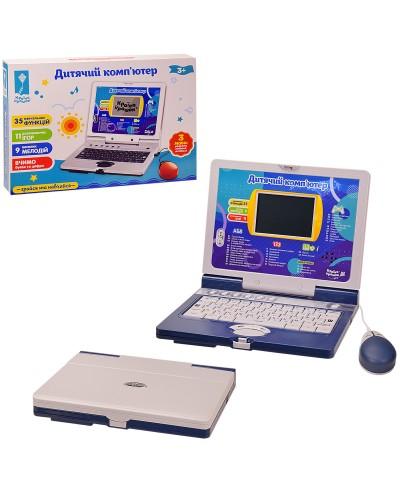 Ноутбук рус-укр-англ PL-720-80 35 функц, 11 игр, 9 мелодий, в коробке – 38*26*5 см