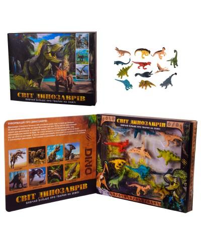 Животные пласт. PL-721-02 динозавры, 12 шт в наборе, в коробке – 30*4*24.5 см, р-р игрушки ±9 см