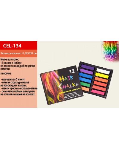 """Косметика """"Мелки для волос"""" CEL-134 12 наборе в коробке 11.5*10*2 см"""