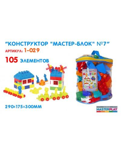 """Конструктор """"Мастер-Блок"""" №7 (105 деталей), пак. пвх"""