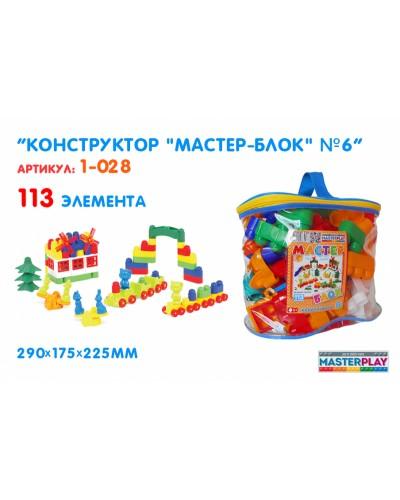 """Конструктор """"Мастер-Блок"""" №6 1-028к Colorplast (113 деталей), пак. пвх"""