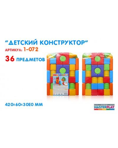"""Конструктор """"Мастерок"""" №3 Colorplast 1-072к (36 деталей), пак. пвх"""
